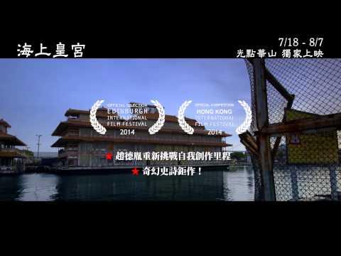 《海上皇宮》The Palace on the Sea-中文正式預告