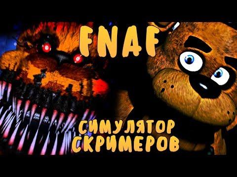 АБСОЛЮТНО ВСЕ СКРИМЕРЫ В ОДНОЙ ИГРЕ! - FNAF JUMPSCARE SIMULATOR (видео)