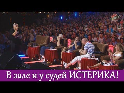 ПРИКОЛ - Когда не Умеешь Шутить о Политике! Порвали зал ДО СЛЕЗ!!! (видео)