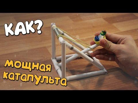 Катапульта из бумаги - Оригами из бумаги - схемы, сборка, модульные