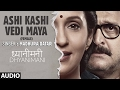 ASHI KASHI VEDI MAYA (Female) - Audio Song Full || DHYANIMANI - Marathi Movie Songs || Madhura Datar