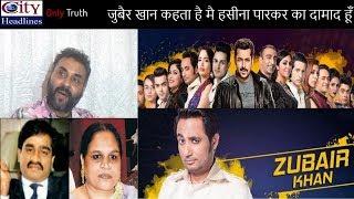 Video Dawood Ibrahim Ki Family Se Zubair Khan Ka Koi Rishta Nahi Hai - Sameer Antulay MP3, 3GP, MP4, WEBM, AVI, FLV Oktober 2017