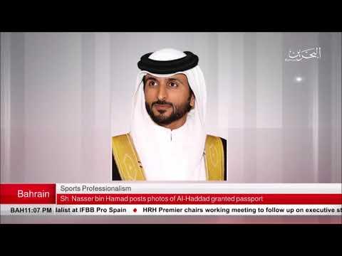 البحرين مركز الأخبار : سمو الشيخ ناصر يشيد بدعم جلالة الملك لأستراتيجية الأحتراف الرياضي