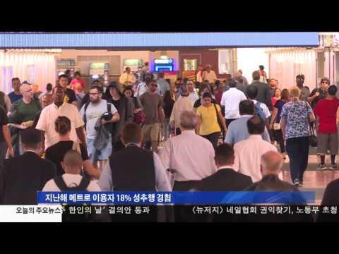 LA 메트로 '성추행' 핫라인 개설  1.11.17 KBS America News