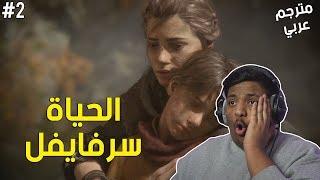 قصة الطاعون : الحياة سرفايفل ! 😪   A Plague Tale #2