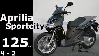 10. Aprilia Sportcity 125 (ч-2)