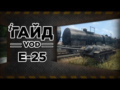 WoT - E-25: Игра от света. Гайд-VOD от Муразора. via MMORPG.su