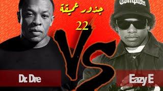 د. دري VS ايزي اي | جذور عميقة 22 | Eazy E VS. Dr.Dre