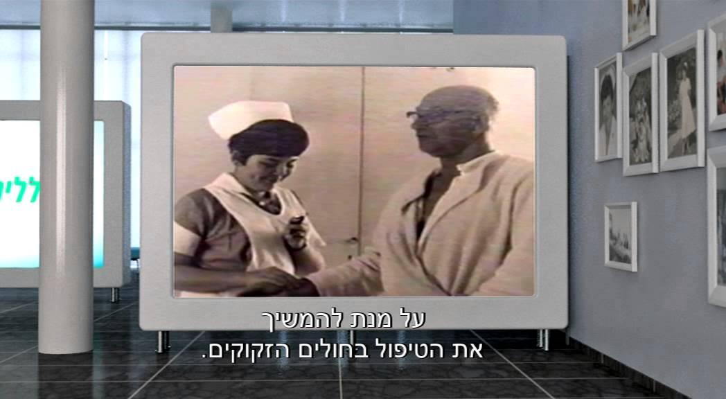 סרט מורשת לאחיות - שירותי בריאות כללית