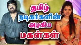 Video தமிழ் நடிகர்களின் அழகிய மகள்கள் - Tamil Cinema Actors Daughter | Kollywood News MP3, 3GP, MP4, WEBM, AVI, FLV Agustus 2018