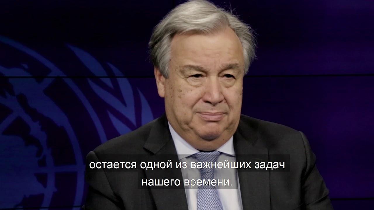 Обращение главы ООН по случаю Дня памяти жертв геноцида