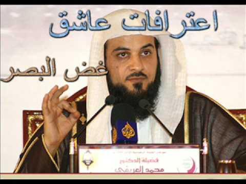 غض البصر - محمد العريفي