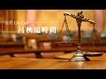News98【呂秋遠時間】談洗錢防制法 @2017.02.03