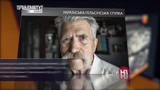 Україна щодня. Історія – 11 березня