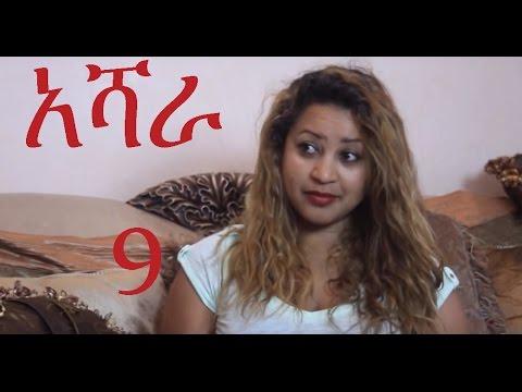 Ashara (አሻራ) Addis TV Ethiopian Drama Series - Episode 9 on KEFET.COM