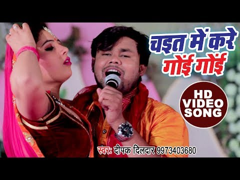 Video Deepak Dildar का रसदार चईता गीत - Chait Me Kare Goi Goi - Superhit Bhojpuri Hit Chaita Songs 2018 download in MP3, 3GP, MP4, WEBM, AVI, FLV January 2017