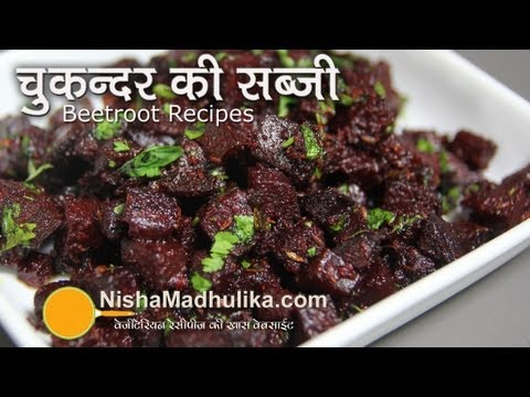 Beetroot Fry Sabzi Recipe - Chukandar Ki Sabji Recipe