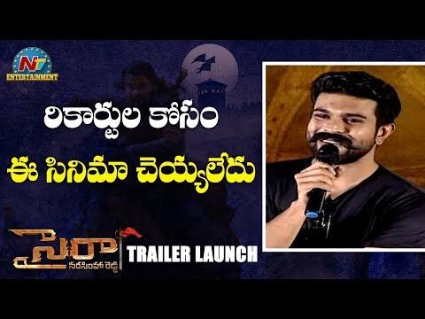 మా నాన్న కల ఈ సినిమా : Ram Charan | Sye Raa Trailer Launch | Chiranjeevi