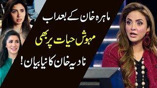 I Will Not Rate Mahira & Mehwish In Acting | Nadia Khan | 9 News HD