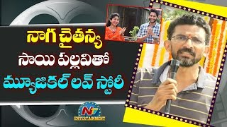 Sekhar Kamuala About Naga Chaitanya and Sai Pallavi   #NC20 Movie Launch