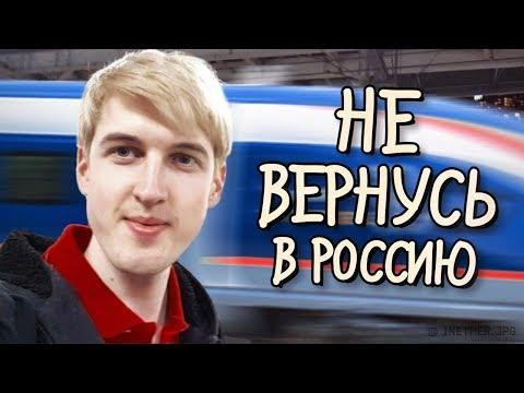 Не вернусь в Россию из Японии!