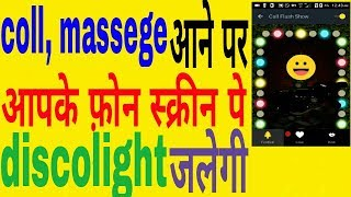 phone screen pe Discolight flaslight led coll,  message आने पर आपके फ़ोन screen पे discolight जलेगी