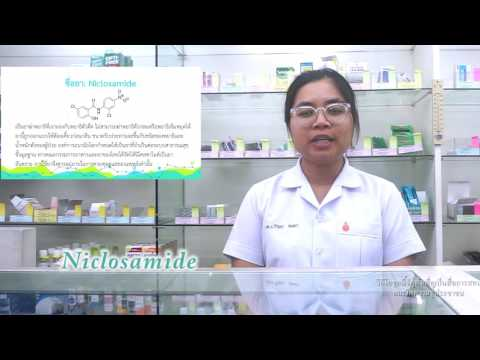 การใช้ยา niclosamide