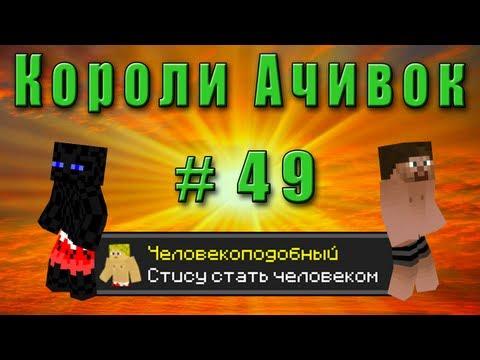 Короли Ачивок #49 СТИСУ ПРЕВРАТИТЬСЯ В ЧЕЛОВЕКА