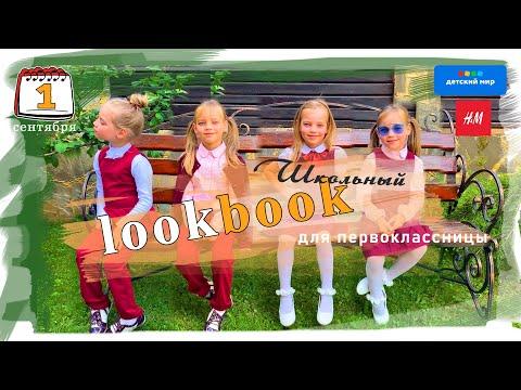 Школьная форма 🎒для девочек 👧🏼 2020 | H&M | Детский мир | Reserved | Первый раз в 1 кл… видео