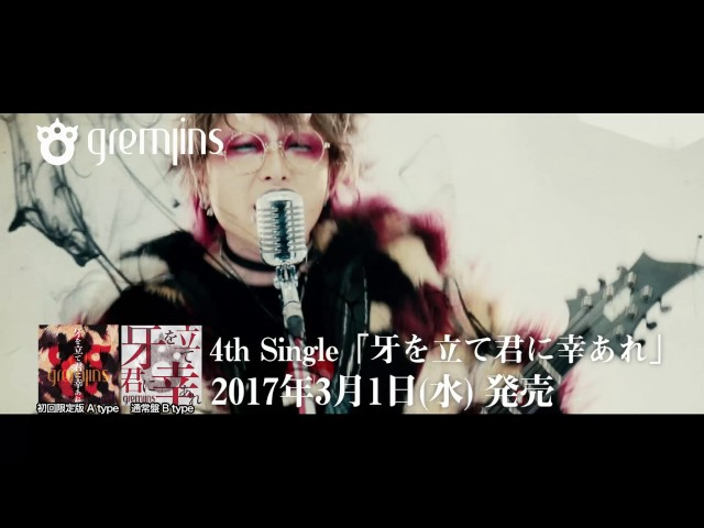 GREMLINS 4th Single 「牙を立て君に幸あれ」SPOT