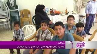جمعية رعاية الأم والطفل تكرم عمال بلدية طولكرم
