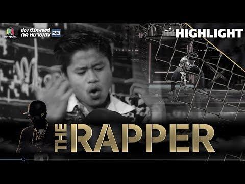 เคนน้อยร้อยลีลา | THE RAPPER THAILAND