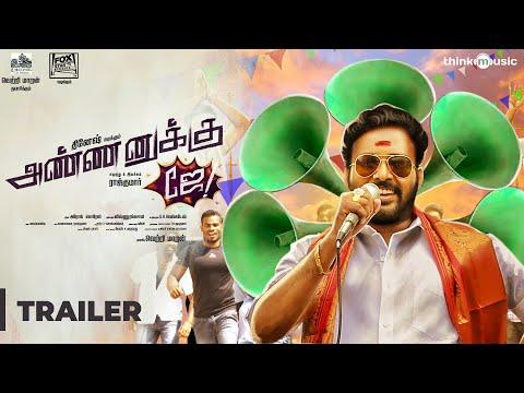 அண்ணனுக்கு ஜெய்  திரைப்பட Trailer Annanukku Jey Trailer | Dinesh, Mahima Nambiar | Vetrimaaran | Arrol Corelli | Fox Star Studios