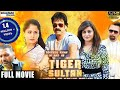 Tiger Sultan Latest Hyderbadi Full Movie || Toufeeq Khan, Aziz Naser, Anukriti || Shalimarcinema