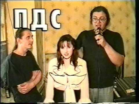 ПДС - Пятница Дробь Суббота (Radio 50). Харьков, 1996 год
