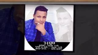 Alex Gutemaw ' Zim' New Amharic Music video 2018