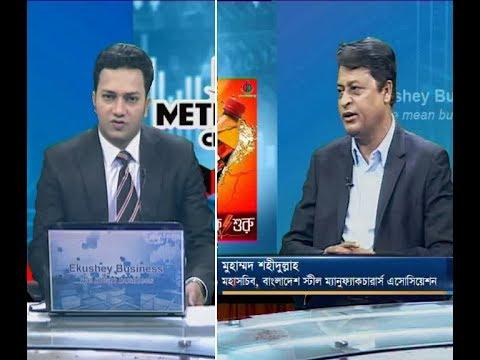 একুশে বিজনেস    মুহাম্মদ শহীদুল্লাহ-মহাসচিব, বাংলাদেশ স্পীল ম্যানুফ্যাকচারার্স এসোসিয়েশন।   ETV Business