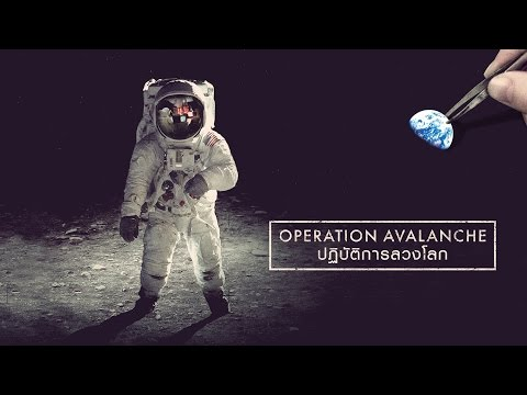 OPERATION AVALANCHE ปฏิบัติการลวงโลก (Official Tra...