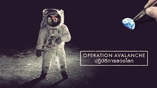 Nonton OPERATION AVALANCHE ปฏิบัติการลวงโลก (Official Trailer Sub Thai) Film Subtitle Indonesia Streaming Movie Download