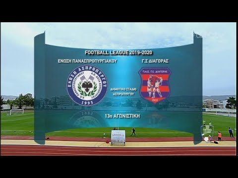 Football League: ΑΣΠΡΟΠΥΡΓΟΣ-ΔΙΑΓΟΡΑΣ ΡΟΔΟΥ 0-3 | ΑΓΩΝΑΣ | 22/12/2019 | ΕΡΤ