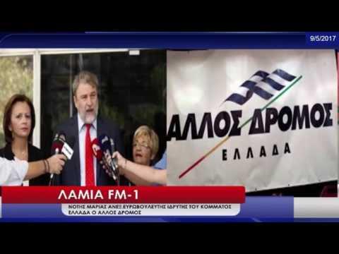 Ο Νότης Μαριάς για τις πολιτικές εξελίξεις στη Γαλλία και για την περιοδεία του σε Ήπειρο - Μακεδονία