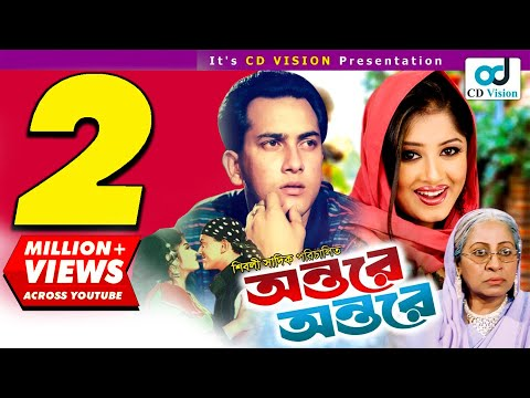 Ontore Ontore (অন্তরে অন্তরে) Full HD Bangla Movie | Salman Shah, Moushumi, Anowara | Bangla Movie