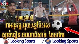 Download Video Best Volleyball-Ra Angkrak, Puy, Hong Vs Choeun, Chav, Thai MP3 3GP MP4
