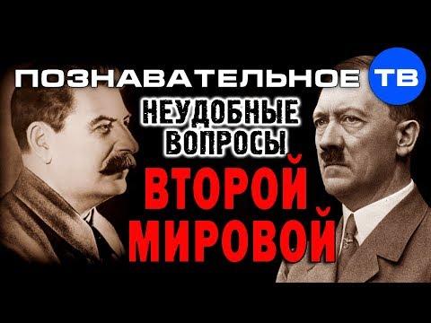 Неудобные вопросы Второй мировой войны (Познавательное ТВ Артём Войтенков) - DomaVideo.Ru