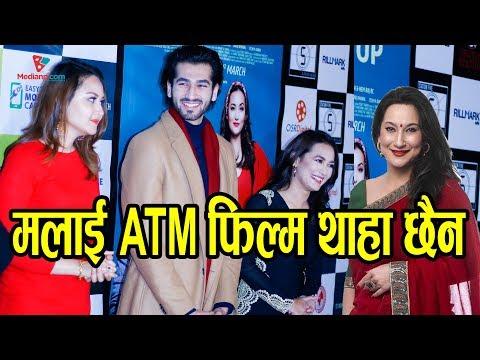 (छोराको फिल्मलाई ATM संग तुलना गर्दा Priyanka कि सासु रबिना देशराज आक्रोशित | Medianp tv - Duration: 9 minutes, 17 seconds.)