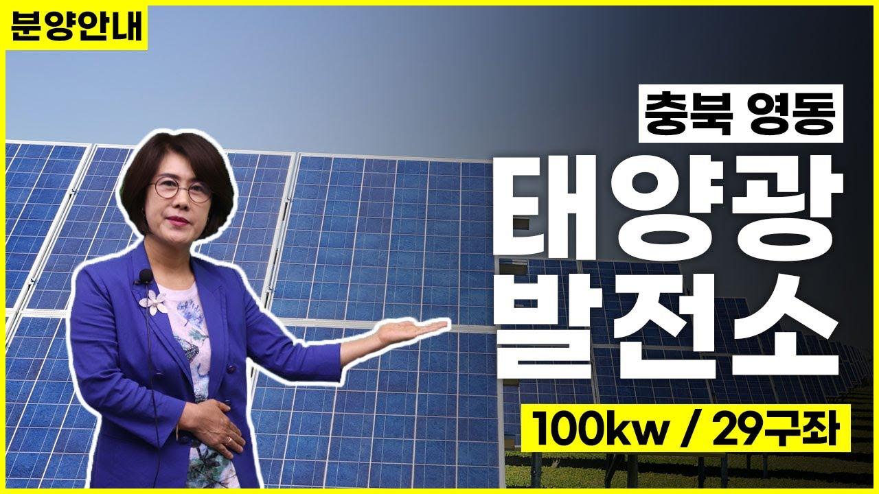 충북 영동 100kw 29구…
