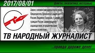 ТВ НАРОДНЫЙ ЖУРНАЛИСТ #51 «Прощайте наши дачи...!» Людмила Голосова