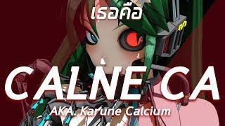 Video Animelism - CALNE CA aka. Karune Calcium MP3, 3GP, MP4, WEBM, AVI, FLV April 2019