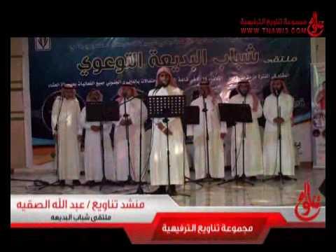نشيد يا عيني بالحيل هلي :: المنشد عبدالله الصقيه