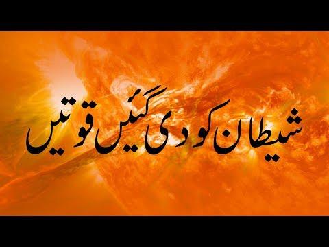 Short Quotes ┇ Shaitan Ko De Gai Quwwatain ┇ Mufti Qasim Attari